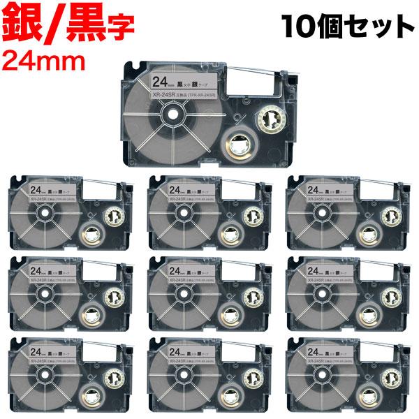 カシオ用 ネームランド 互換 テープカートリッジ XR-24SR ラベル 10個セット 24mm/銀テープ/黒文字