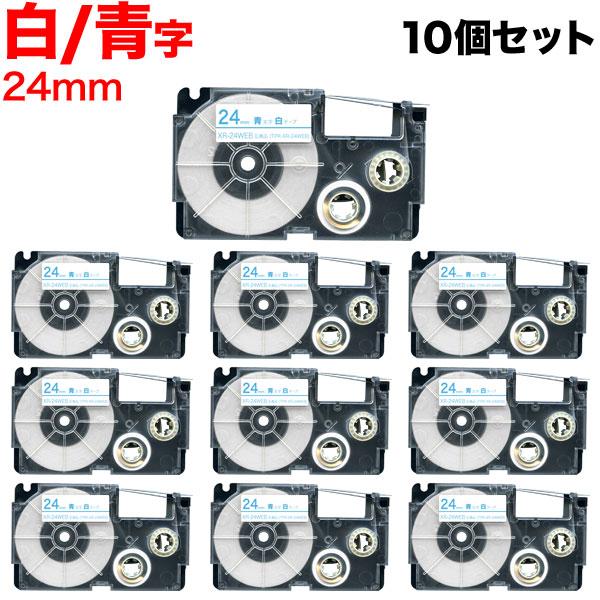 カシオ用 ネームランド 互換 テープカートリッジ XR-24WEB ラベル 10個セット 24mm/白テープ/青文字