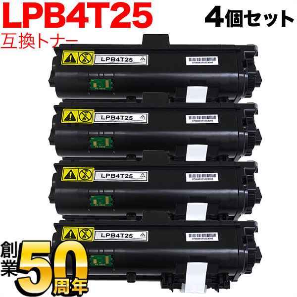 LP-S280DN エプソン用 LPB4T25 互換トナー 4個セット ブラック