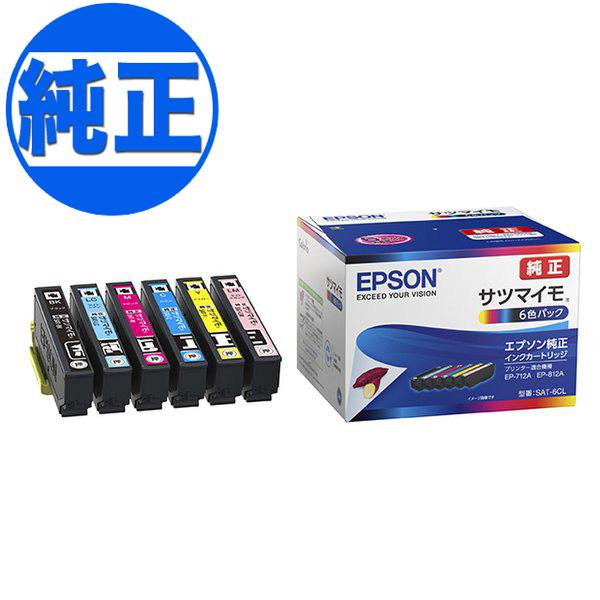 EPSON 純正インクSAT サツマイモ 6色セット