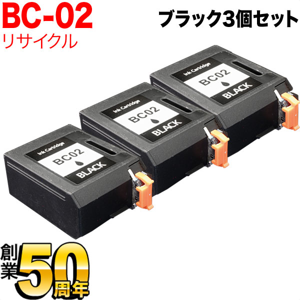 BC-02 キヤノン用 BC-02 リサイクルインクカートリッジ ブラック 3個セット ブラック×3個セット