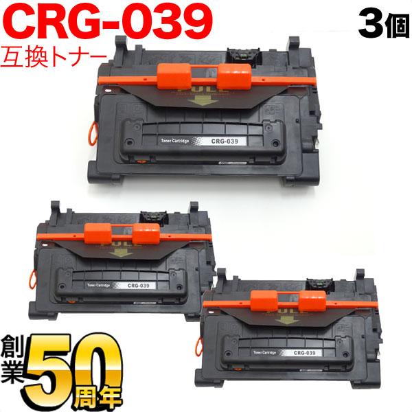 キヤノン用 トナーカートリッジ039互換トナー 3本セット CRG-039 (0287C001) ブラック 3個セット LBP-351i/LBP-352i