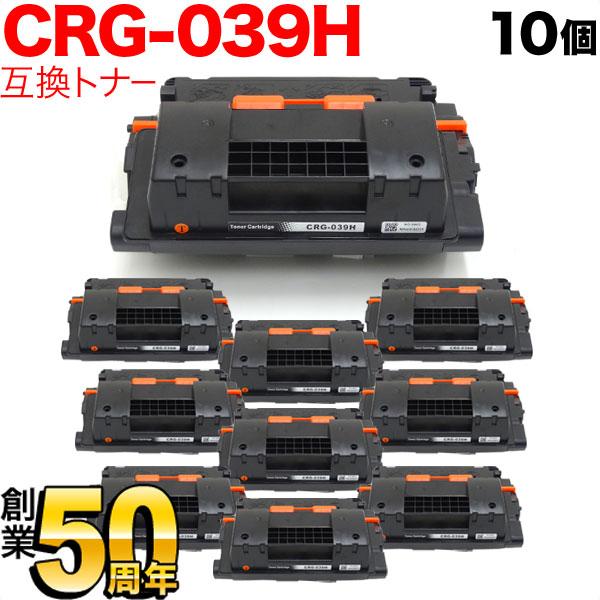 キヤノン用 トナーカートリッジ039H互換トナー 10本セット 大容量 CRG-039H (0288C001) ブラック 10個セット LBP-351i/LBP-352i