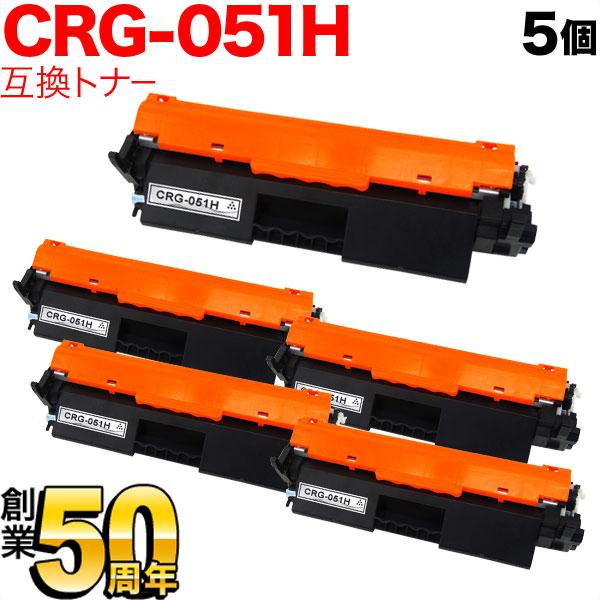 キヤノン用 トナーカートリッジ051互換トナー 5個セット 大容量 CRG-051H (2169C003) ブラック 5個セット LBP162/LBP161