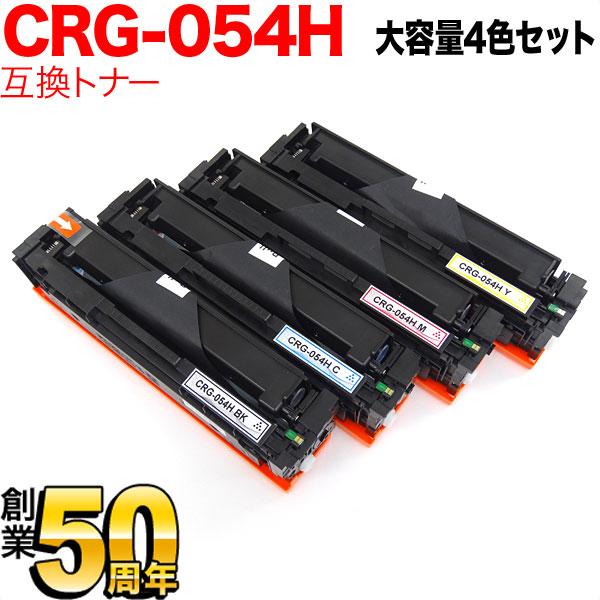 キヤノン用 トナーカートリッジ054H互換トナー 大容量 CRG-054H 4色セット LBP622C/LBP621C