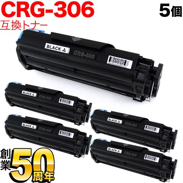 MF6570 キヤノン用 カートリッジ306 互換トナー 5本セット CRG-306 (0264B003) ブラック 5個セット