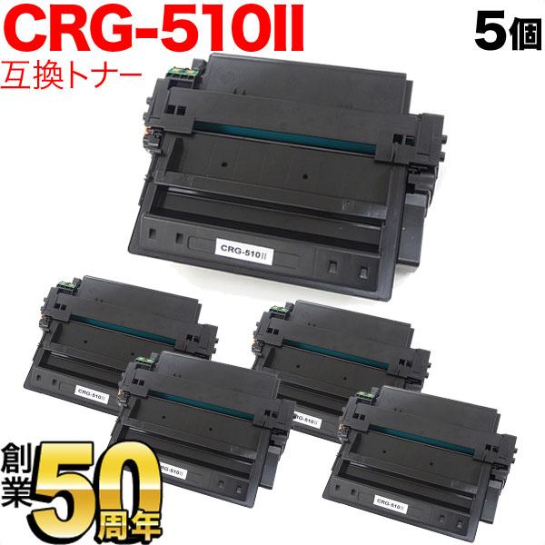 LBP-3410 キヤノン用 カートリッジ510II 互換トナー 5本セット CRG-510II (0986B003) ブラック(大容量) 5個セット