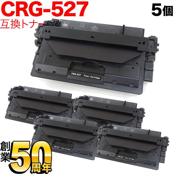 キヤノン用 カートリッジ 527(4210B001) 互換トナー 5個セット CRG-527 ブラック 5個セット LBP-8630/LBP-8620/LBP-8610