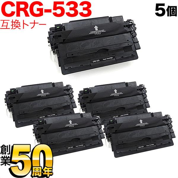 キヤノン用 カートリッジ533 互換トナー 5本セット CRG-533 (8026B002) ブラック 5個セット LBP8100/LBP8730i/LBP8720/LBP8710/LBP8710e