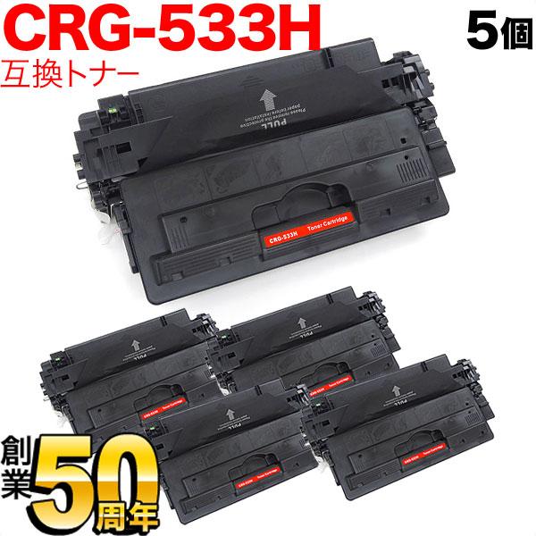 キヤノン用 カートリッジ533H 互換トナー 5本セット CRG-533H ブラック(大容量) 5個セット LBP-8100/LBP-8710/LBP-8710e/LBP-8720/LBP-8730i