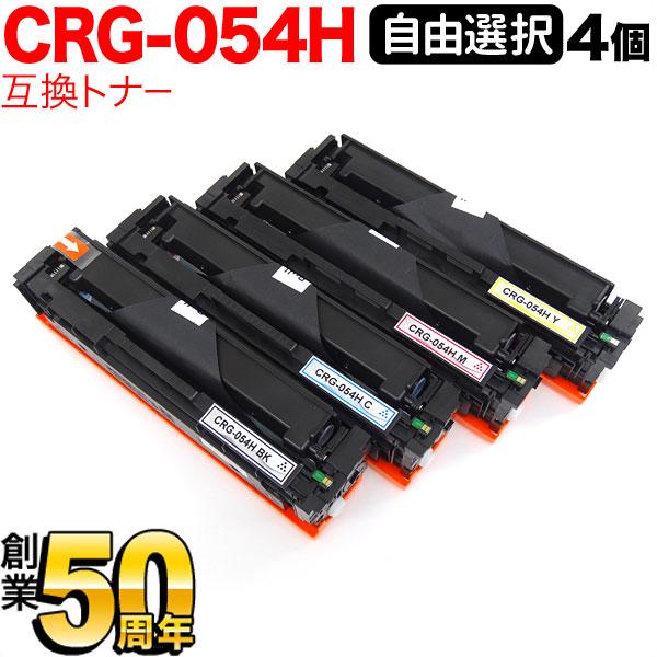 キヤノン用 CRG-054H 互換トナー 大容量 自由選択4個セット フリーチョイス 選べる4個セット LBP622C/LBP621C