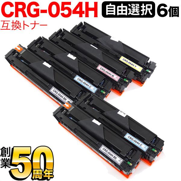 キヤノン用 CRG-054H 互換トナー 大容量 自由選択6個セット フリーチョイス 選べる6個セット LBP622C/LBP621C
