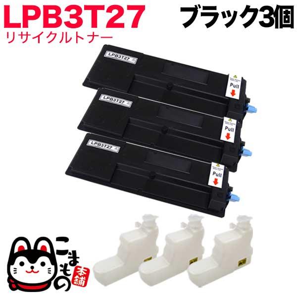 エプソン用 LPB3T27 リサイクルトナー ブラック 3個セット LP-S3550/LP-S3550PS/LP-S3550Z/LP-S4250/LP-S4250PS