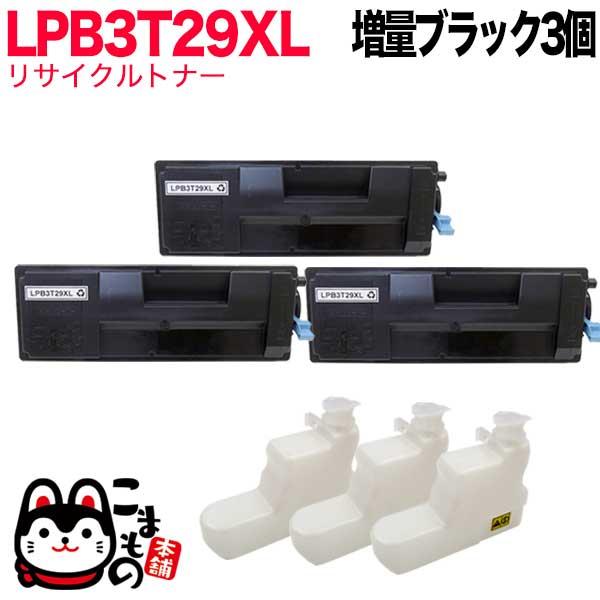 エプソン用 LPB3T29XL リサイクルトナー 増量ブラック 3本セット 増量ブラック 3個セット LP-S3250/LP-S3250PS/LP-S3250Z