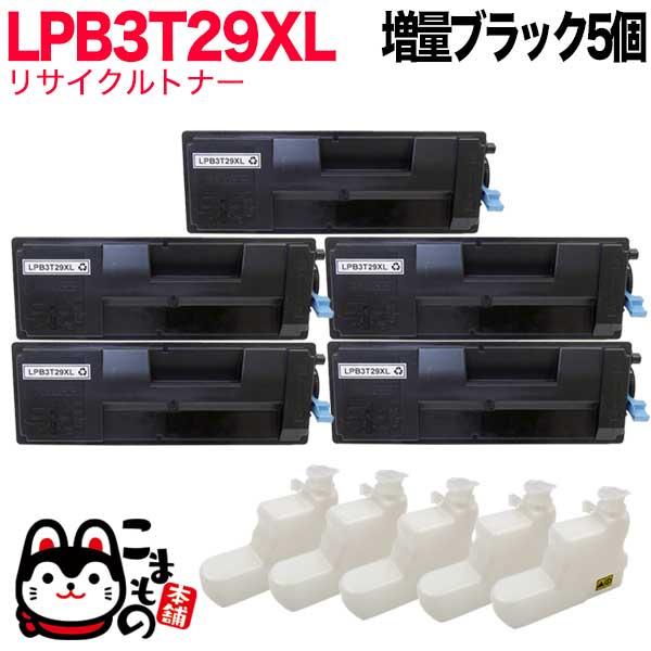 エプソン用 LPB3T29XL リサイクルトナー 増量ブラック 5本セット 増量ブラック 5個セット LP-S3250/LP-S3250PS/LP-S3250Z