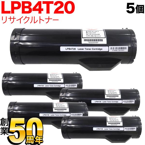 LP-S440DN エプソン用 LPB4T20 リサイクルトナー 5個セット ブラック 5個セット