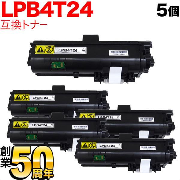 エプソン用 LPB4T24 互換トナー ブラック 5個セット LP-S380DN/LP-S280DNLP-S180DN/LP-S180N