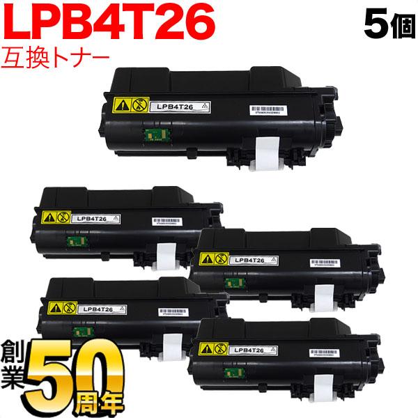 LP-S380DN エプソン用 LPB4T26 互換トナー ブラック 5本セット ブラック 5個セット