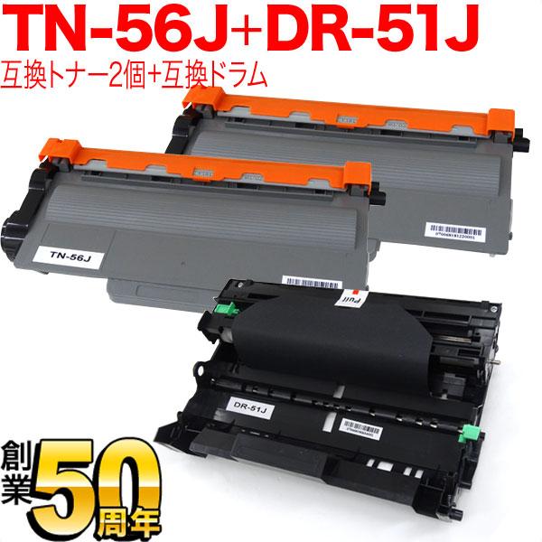 ブラザー用 TN-56J 互換トナー2個 & DR-51J 互換ドラム お買い得セット 黒トナー2個&ドラムセット