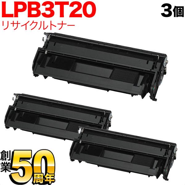 エプソン用 LPB3T20 国産リサイクルトナー 3本セット ブラック 3個セット LP-S2000/LP-S20C6/LP-S20C8/LP-S3000/LP-S3000PS/LP-S3000R/LP-S3000Z/LP-S30C4