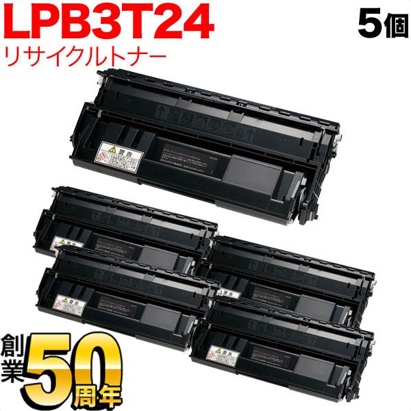 エプソン用 LPB3T24 国産リサイクルトナー 5本セット ブラック 5個セット LP-S2200/LP-S3200/LP-S3200PS/LP-S3200R/LP-S3200Z