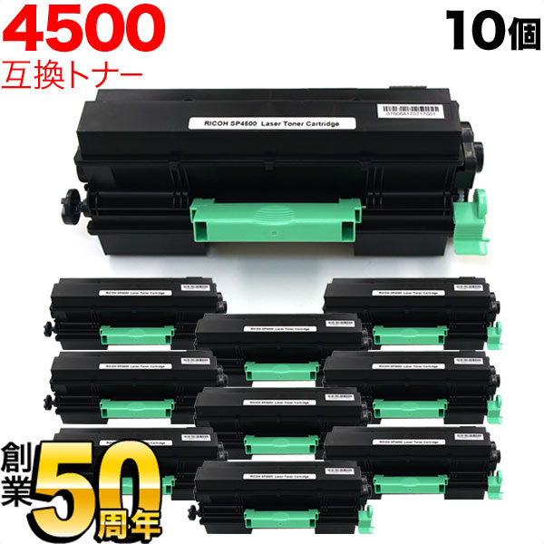 リコー用 IPSiO SPトナーカートリッジ SP 4500(600545) 互換トナー 10本セット ブラック 10個セット SP 3610/SP 3610SF/SP 4500/SP 4510/SP 4510SF