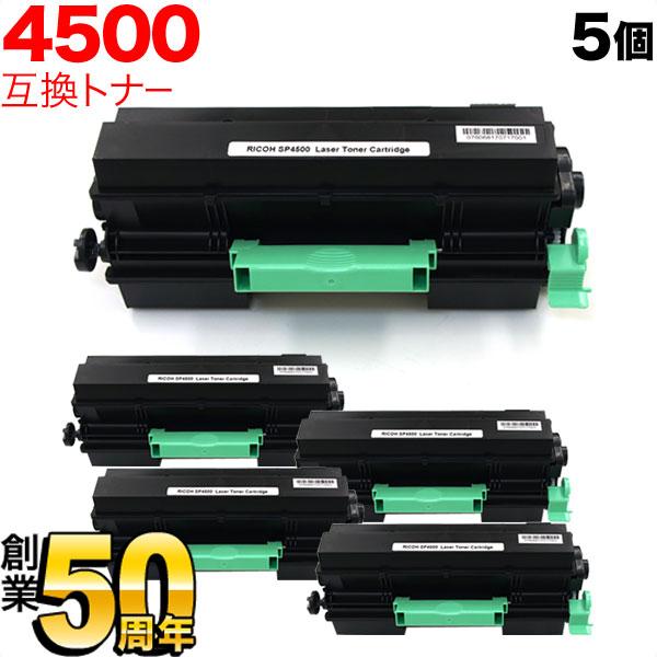 リコー用 IPSiO SPトナーカートリッジ SP 4500(600545) 互換トナー 5個セット ブラック 5個セット SP 3610/SP 3610SF/SP 4500/SP 4510/SP 4510SF