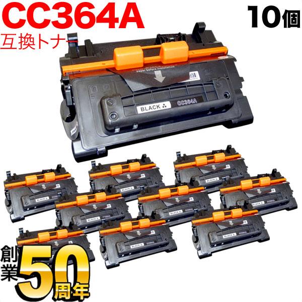 HP用 CC364A 互換トナー 10個セット ブラック 10個セット LaserJet P4014n/P4015n/P4515n