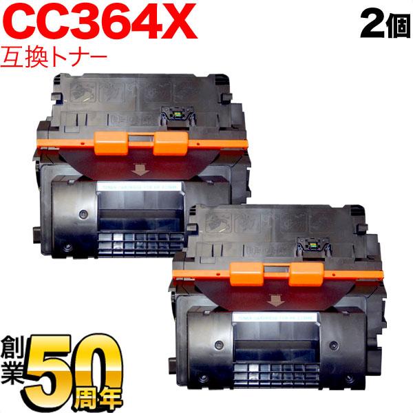 HP用 CC364X 互換トナー 2個セット ブラック 2個セット LaserJet P4015n/P4515n