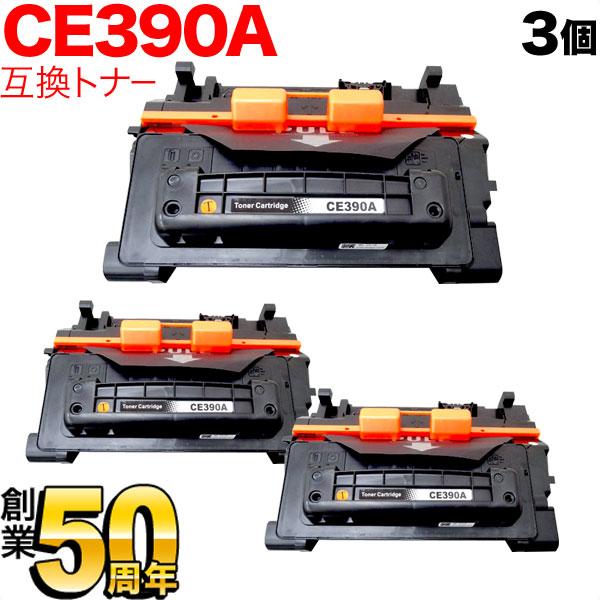 HP用 HP 90A (CE390A) 互換トナー 3個セット ブラック 3個セット LaserJet Enterprise 600 M601dn/LaserJet Enterprise 600 M602dn/LaserJet Enterprise 600 M603dn