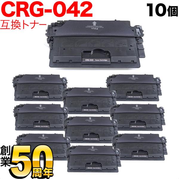 キヤノン用 トナーカートリッジ042互換トナー 10個セット CRG-042 (0466C001) [入荷待ち] ブラック 10個セット [入荷予定:4月23日頃]