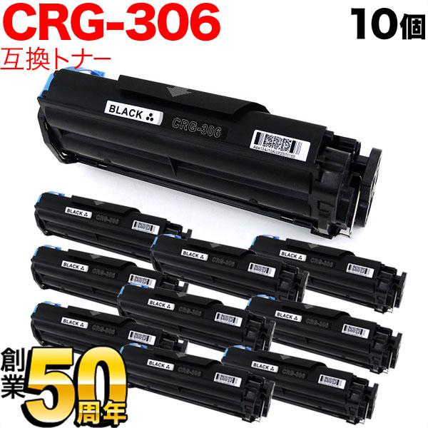 MF6570 キヤノン用 カートリッジ306 互換トナー 10本セット CRG-306 (0264B003) ブラック 10個セット