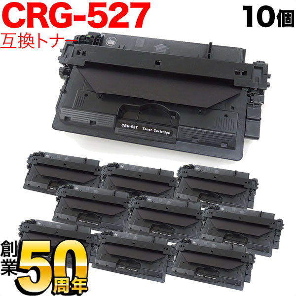 キヤノン用 カートリッジ 527(4210B001) 互換トナー 10個セット CRG-527 ブラック 10個セット LBP-8630/LBP-8620/LBP-8610