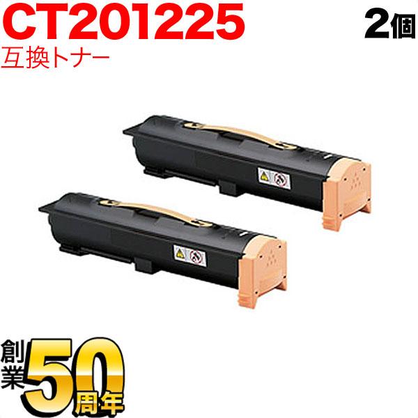 富士ゼロックス用 CT201225 互換トナー 2本セット CT201225 ブラック ブラック 2個セット DocuPrint 5060/DocuPrint 4060