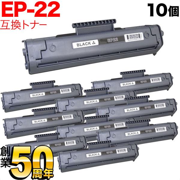 キヤノン用 EP-22 (1550A001) 互換トナー 10個セット ブラック 10個セット LBP-250/LBP-350/LBP-1110/LBP-1110 SE/LBP-1110 Premium/LBP-1120