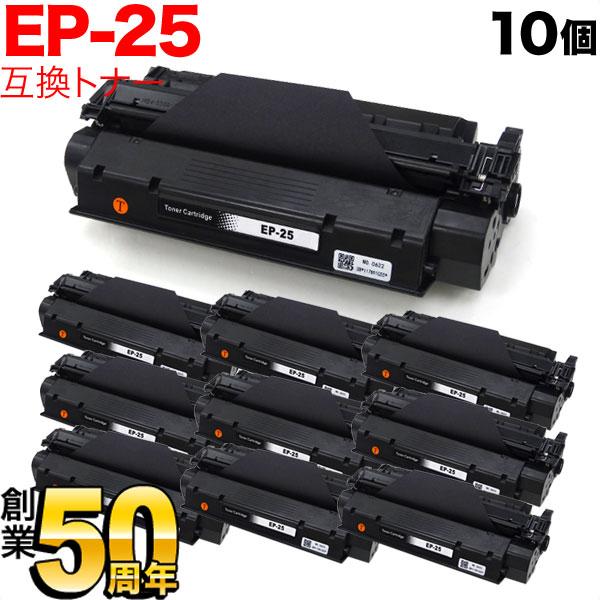 LBP-1210 キヤノン用 EP-25 (5773A003) 互換トナー 10個セット ブラック 10個セット