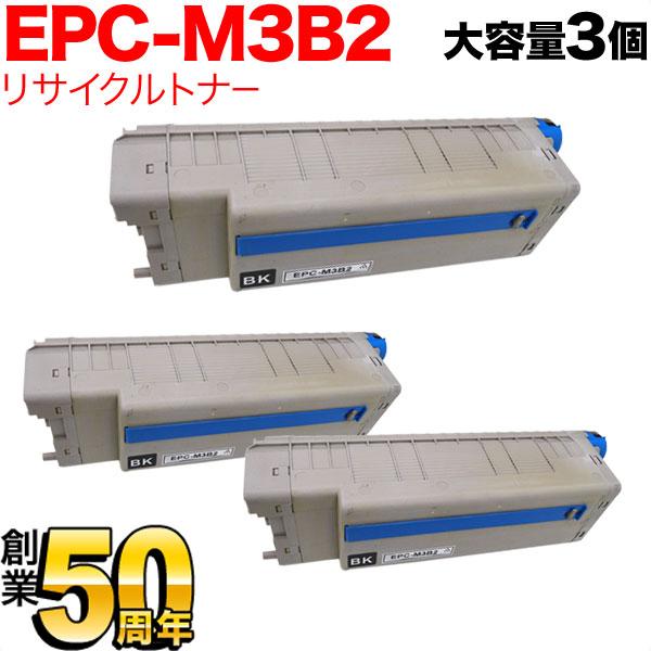 沖電気用(OKI用) EPC-M3B2 リサイクルトナー 大容量ブラック 3個セット ※ドラムは付属しません B820n/B840dn
