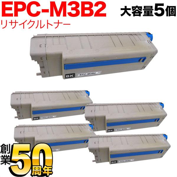 沖電気用(OKI用) EPC-M3B2 リサイクルトナー 大容量ブラック 5個セット ※ドラムは付属しません B820n/B840dn