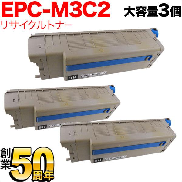 沖電気用(OKI用) EPC-M3C2 リサイクルトナー 大容量ブラック 3本セット ※ドラムは付属しません 大容量ブラック 3個セット B841dn/B821dn-T