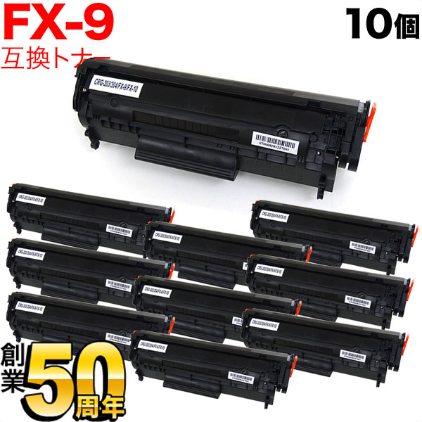 Canofax L230 キヤノン用 FX-9カートリッジ(0263B003)互換トナー 10個セット ブラック 10個セット