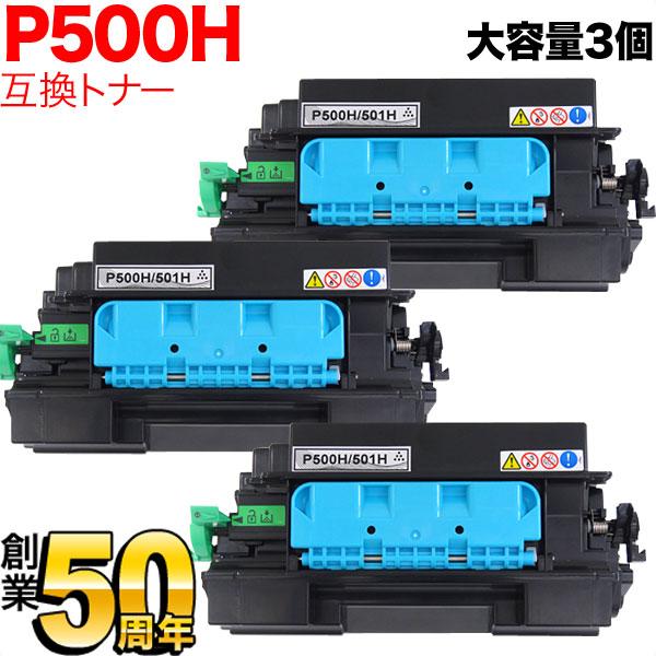 リコー用 トナーP 500H(514204) 互換トナー 大容量タイプ ブラック 3個セット RICOH P 501/RICOH P 500