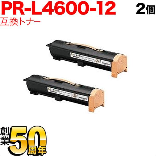 MultiWriter 4600 NEC用 PR-L4600-12 互換トナー 2個セット PR-L4600-12 ブラック 2個セット