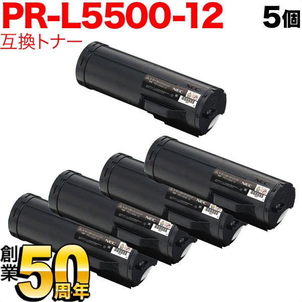 NEC用 PR-L5500-12 互換トナー 5個セット PR-L5500-12 ブラック 5個セット Multiwriter 5500/Multiwriter 5500P