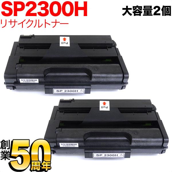リコー用 SP トナーカートリッジ 2300H(513828) リサイクルトナー 大容量タイプ ブラック 2個セット SP 2300L/SP 2300SFL