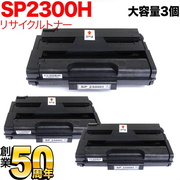 リコー用 SP トナーカートリッジ 2300H(513828) リサイクルトナー 大容量タイプ ブラック 3個セット SP 2300L/SP 2300SFL