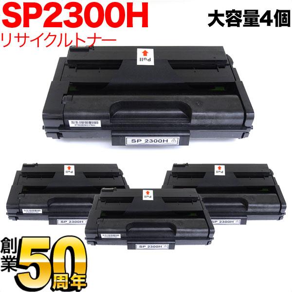 リコー用 SP トナーカートリッジ 2300H(513828) リサイクルトナー 大容量タイプ ブラック 4個セット SP 2300L/SP 2300SFL