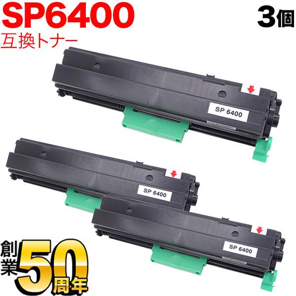 リコー用 SP トナー 6400(600573) 互換トナー ブラック 3本セット ブラック 3個セット SP 6450/SP 6440/SP 6430/SP 6420/SP 6410