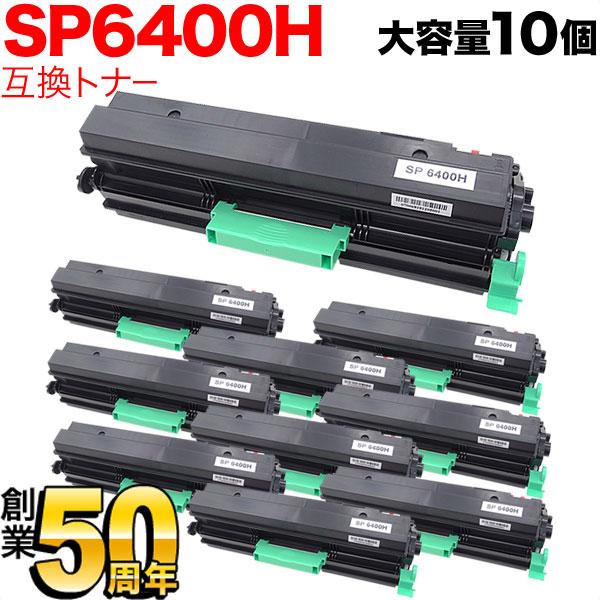 リコー用 SP トナー 6400H(600572) 互換トナー 大容量タイプ ブラック 10個セット SP 6450/SP 6440/SP 6430/SP 6420/SP 6410