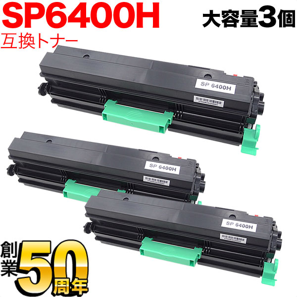リコー用 SP トナー 6400H(600572) 互換トナー 大容量タイプ ブラック 3個セット SP 6450/SP 6440/SP 6430/SP 6420/SP 6410