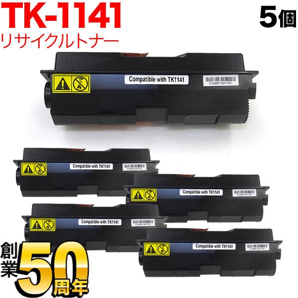 京セラミタ用 TK-1141 リサイクルトナー 5個セット ブラック 5個セット ECOSYS M2535dn/LS-1035MFP/LS-1035DP/LS-1135MFP